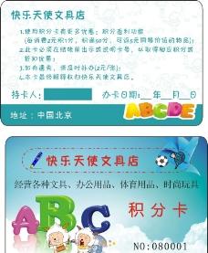 文具PVC卡图片