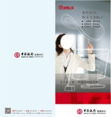 中国银行二折页图片