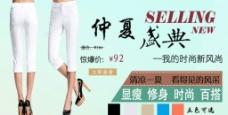 淘宝女裤全屏促销海报图片