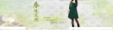 淘宝女装全屏轮播海报图片