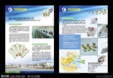 五金产品单页