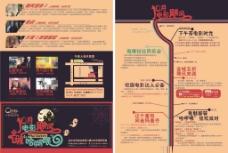 万圣节三折页电影院宣传单图片