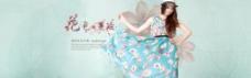 淘宝女装波西米亚长裙海报