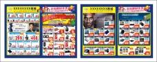 数码电子产品DM单页