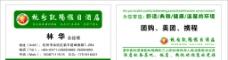 杭州凯阳假日酒店名片图片