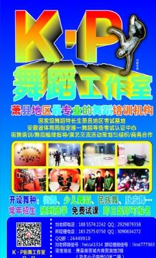 KP舞蹈工作室海报图片