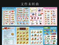 药店折页图片