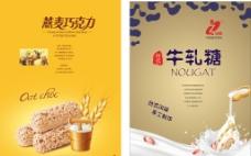 燕麦巧克力与牛轧糖宣图片