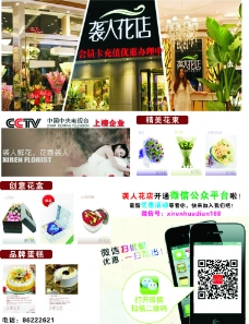 微信公众平台宣传单图片