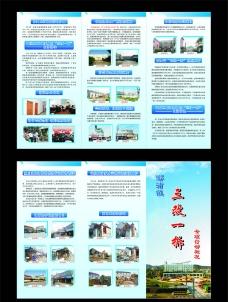 蓝色折页图片