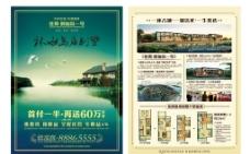 鹊仙岛地产DM图片