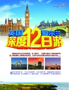 英国旅游单页图片