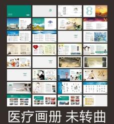 医院医疗画册图片