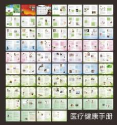 医疗手册图片