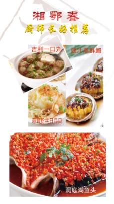 湘鄂春美食图