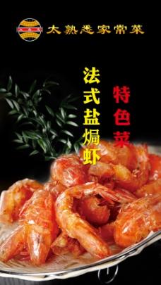 太熟悉家常菜法式盐焗虾