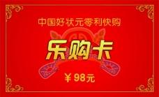 中国好状元乐购卡