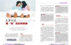 医院杂志图片