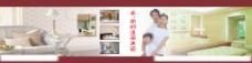 家庭装饰广告图片