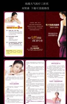 妇科炎症三折页图片
