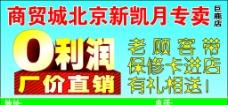 北京新凯月沙发图片