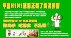 甲型H1N1流感广告图片
