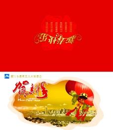 机关春节贺卡图片