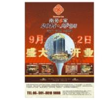 南苑e家酒店宣传单图片