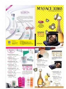 2014化妆品宣传折页