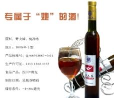淘宝果酒细节描述