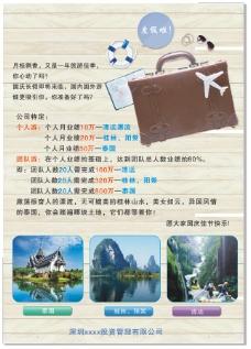 国庆旅游宣传单