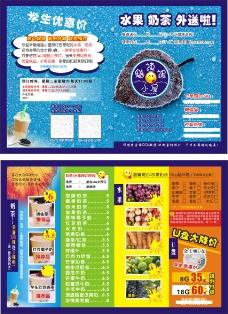 水果奶茶彩页