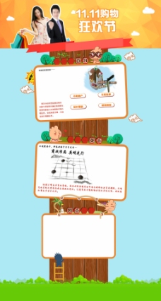 淘宝店铺首页双11购物狂欢节