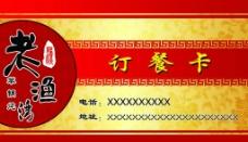 铁锅炖订餐卡图片