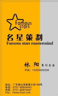 明星策划图片