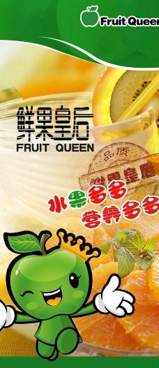 鲜果皇后图片