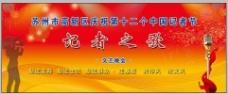 黄色记者节背景图片
