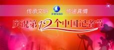 庆祝第十二个中国记者节背景板
