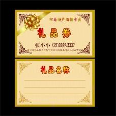 礼品券卡片