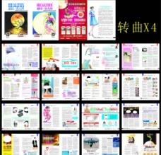 医疗杂志中秋图片