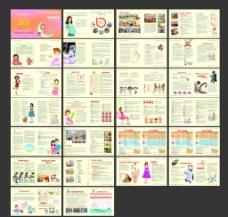 产科画册 孕妈妈手册图片