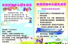 幼兒園招生宣傳單