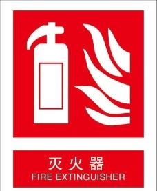 灭火器 灭火箱标示 灭图片