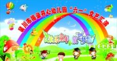 六一幼儿园舞台画图片