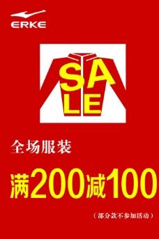 SALE折扣海报图片