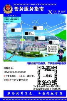 警务服务指南图片