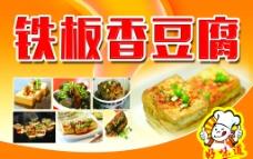 铁板香豆腐图片