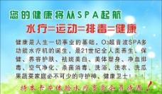 臭氧超音波SPA水疗排图片