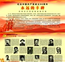 红色革命展板设计图片