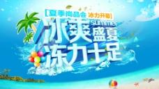 冰爽盛夏促销海报